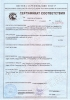 Сертификат соответствия на наружную ППУ изоляция ГОСТ 30732