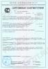 Сертификат соответствия ТУ 1390-001 ПЗИТ на наружную ВУС изоляцию