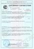 Сертификат соответствия ТУ 1390-002 на Внутреннию изоляцию